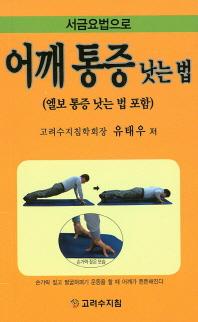 어깨 통증 낫는 법(서금요법으로)