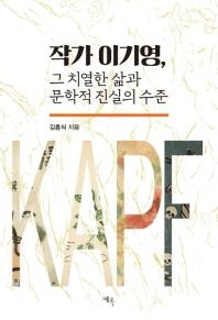 작가 이기영, 그 치열한 삶과 문학적 진실의 수준(양장본 HardCover)