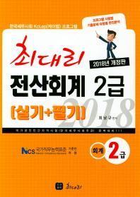 NCS 전산회계 2급 실기 필기(2018)(최대리)(개정판)