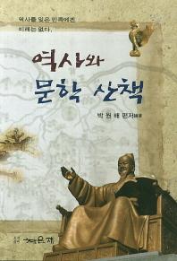 역사와 문학 산책