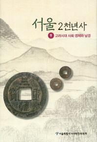서울 2천년사. 9: 고려시대 사회 경제와남경(양장본 HardCover)