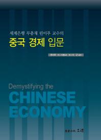 중국 경제 입문(세계은행 부총재 린이푸 교수의)