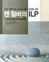 켄 윌버의 ILP