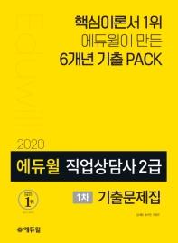 직업상담사 2급 1차 기출문제집(2020)(에듀윌)