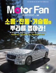 모터 팬(Motor Fan) 소음 진동 거슬림의 뿌리를 뽑아라!(모터 팬 일러스트레이티드 34)