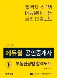 공인중개사 부동산공법 합격노트(2019) / 김희상