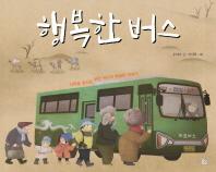 행복한 버스(양장본 HardCover)
