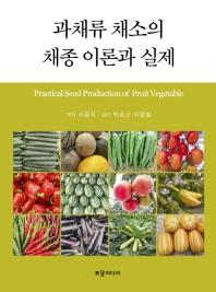 과채류 채소의 채종 이론과 실제(양장본 HardCover)