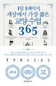 1일 1페이지, 세상에서 가장 짧은 교양 수업 365