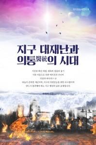 지구 대재난과 의통의 시대(의식상승시리즈 8)
