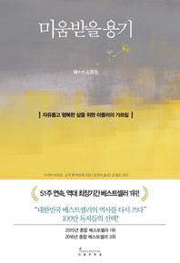 [대여][트윈북전용] [ePub3.0] 미움받을 용기. 1 (7일 대여)
