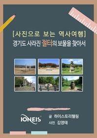 [사진으로 보는 역사여행] 경기도 사라진 절터의 보물을 찾아서