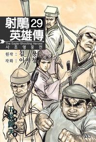 사조영웅전. 29