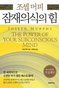 잠재의식의 힘.3