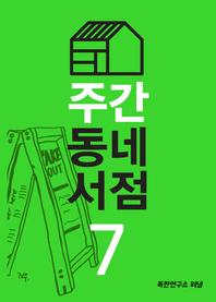 주간 동네서점 7호 제 마음도 번역이 되나요?
