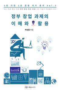 정부 창업 과제의 이해와 활용-1인 기업 1인 창업 지식 총서 Vol.2