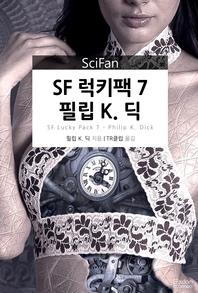 SF 럭키팩 7: 필립 K. 딕