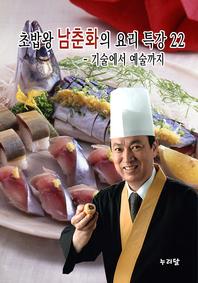 초밥왕 남춘화의 요리특강 22 (기술에서 예술까지)