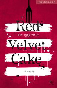 Red Velvet Cake(레드 벨벳 케이크)
