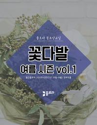 꽃다발 여름 vol.1 (꽃포장교실)
