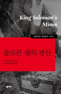 [영한대역] 솔로몬 왕의 광산
