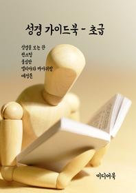 성경 가이드북-초급 (성경을 보는 관, 썬스탑, 불심판, 엘리야와 까마귀밥, 예정론)