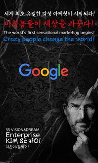세계 최초 유일한 감성 마케팅이 시작되다!   미친놈들이 세상을 바꾼다!