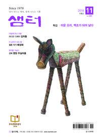 월간 샘터 2018년 11월호