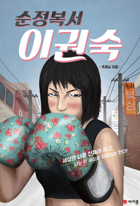 순정복서 이권숙. 1(e오디오북)
