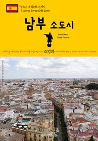 원코스 유럽088 스페인 남부 소도시 서유럽을 여행하는 히치하이커를 위한 안내서
