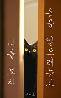 운을 얻으려는 자 나를 보라-검은 고양이와 행운 명언