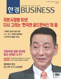 한경 비즈니스 제1209_10 합본호