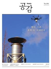 위클리공감 491호