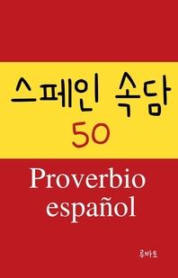 스페인 속담 50 Proverbio espa?ol