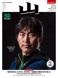 월간산 2019년 05월호 (통권 595호)