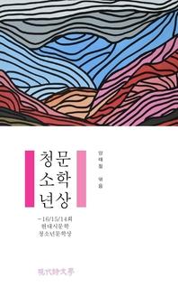 청소년문학상-16/15/14회 현대시문학청소년문학상