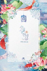 수정궁 선녀님. 1