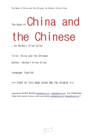 중국과중국인언어.China and the Chinese, by Herbert Allen Giles