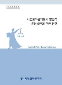 사법보좌관제도의 발전적 운영방안에 관한 연구