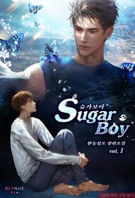 슈가보이 (Sugar Boy). 1