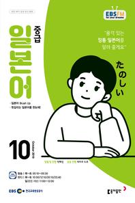 중급 일본어(EBS 방송교재 2019년 10월)