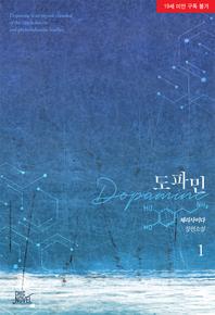 도파민(Dopamine). 1