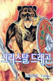 크리스탈 드래곤. 5