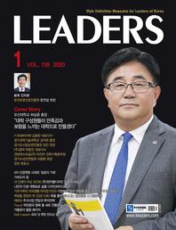 LEADERS. 1월호