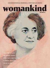 우먼카인드. 8 여성 서사를 만드는 일