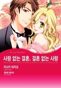[할리퀸] 사랑 없는 결혼, 결혼 없는 사랑 (완결)