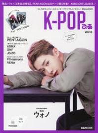 K-POPぴあ VOL.13