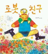 로봇 친구(웅진 우리그림책 1)