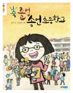 축 졸업 송언 초등학교