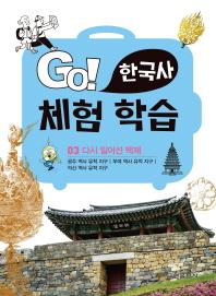 Go! 한국사 체험 학습. 3: 다시 일어선 백제